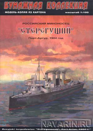 http://www.navarin.ru/images/bk/bk_2.jpg